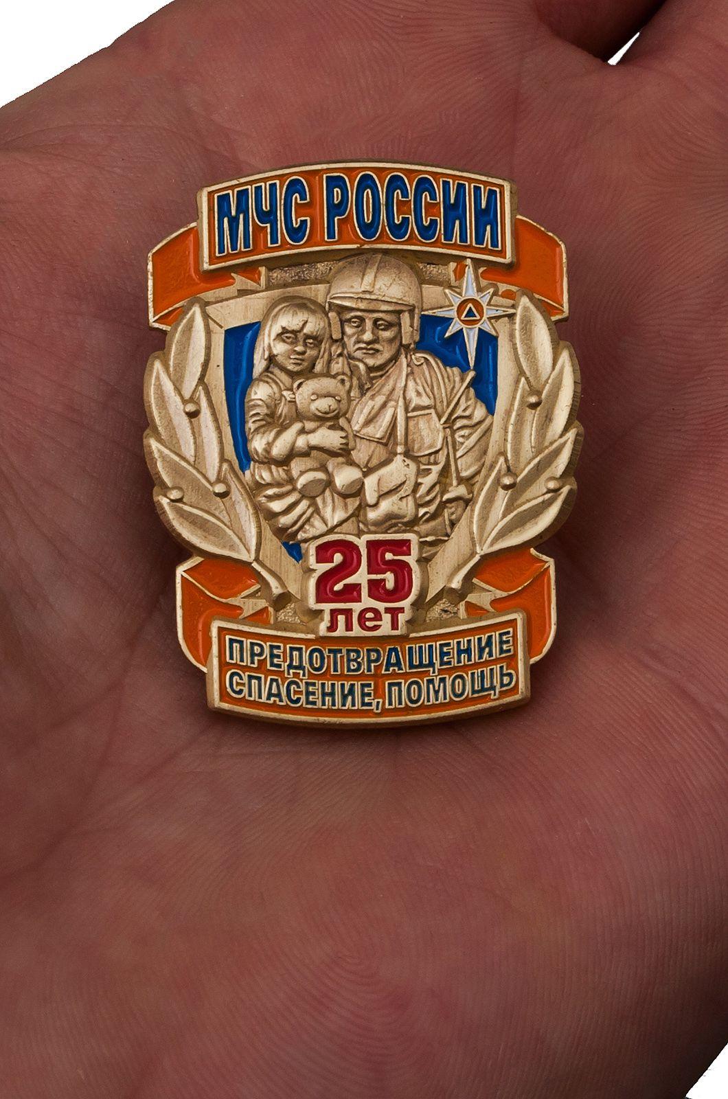 """Знак """"25 лет МЧС России"""" - вид на ладони"""