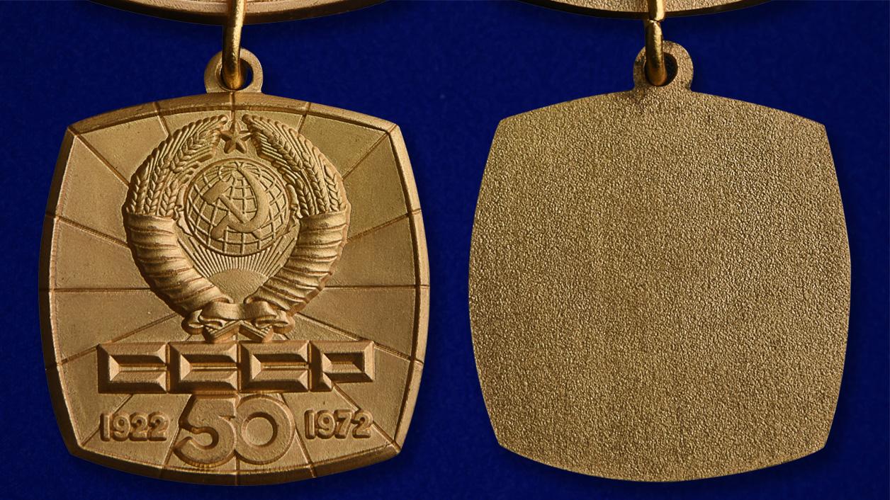 Знак 50 лет СССР (1922-1972) - аверс и реверс