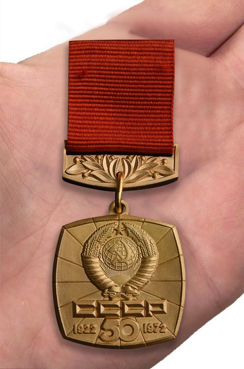 Заказать знак 50 лет СССР (1922-1972)