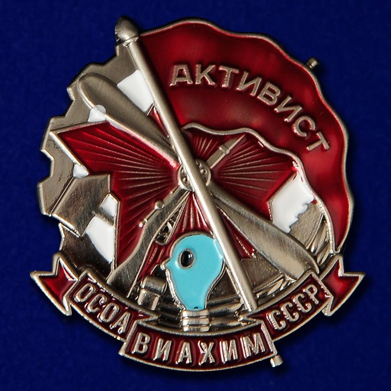 "Знак ""Активист ОСОАВИАХИМ"" СССР"