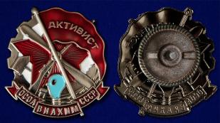 """Знак """"Активист ОСОАВИАХИМ"""" СССР - аверс и реверс"""