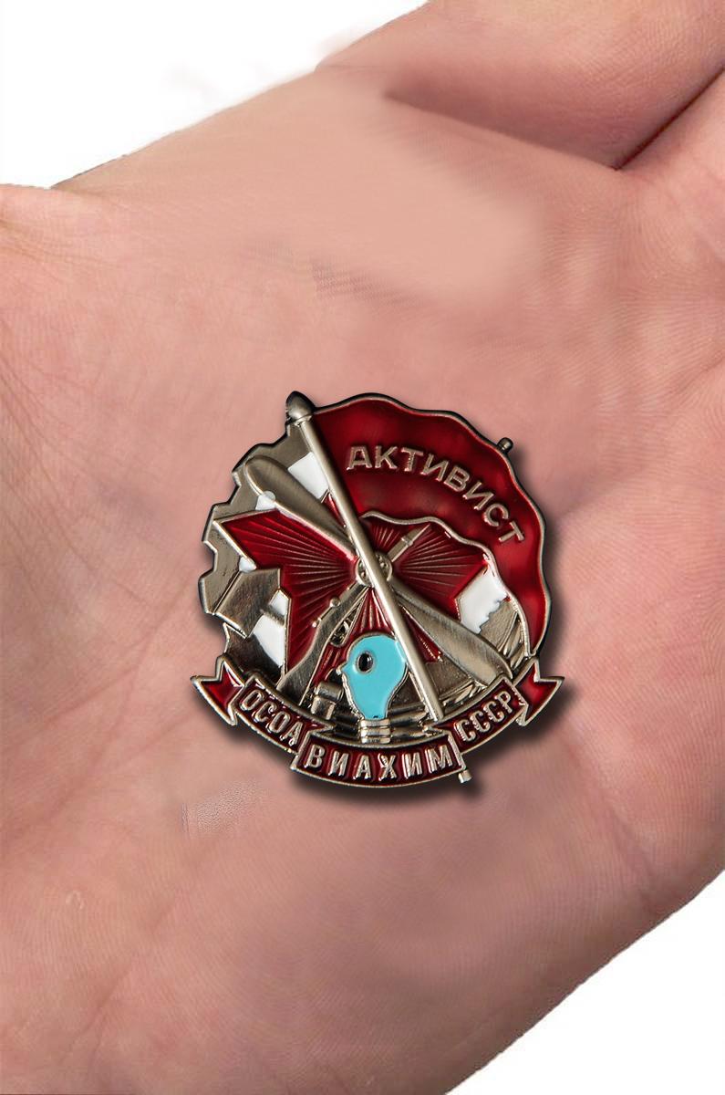 """Знак """"Активист ОСОАВИАХИМ"""" СССР высокого качества"""