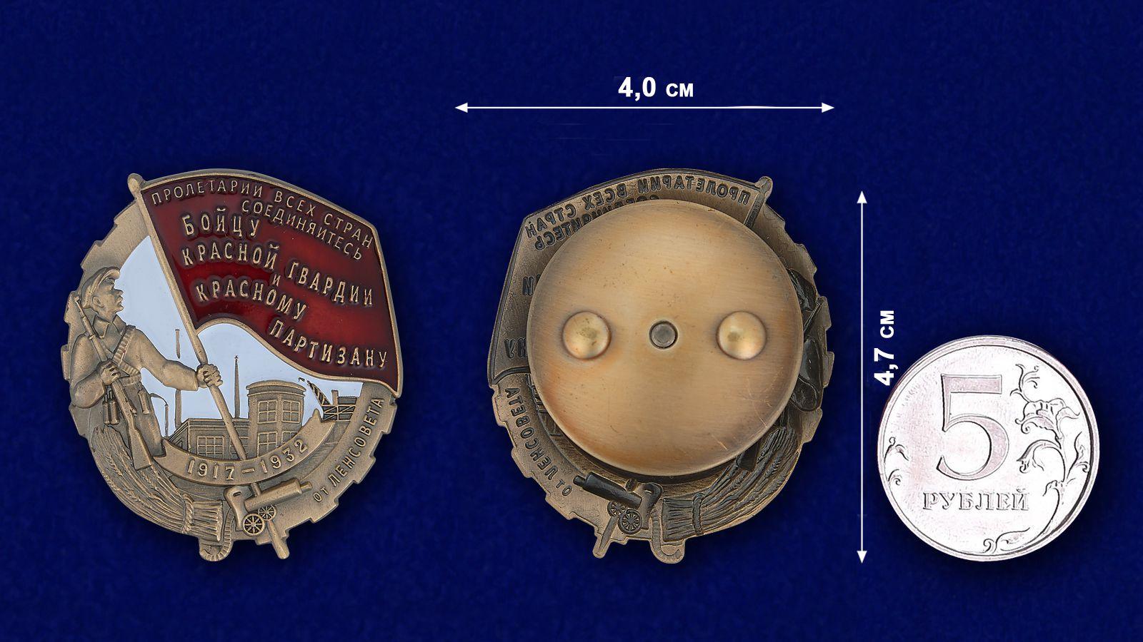 Цена знака Бойцу Красной гвардии и Красному партизану