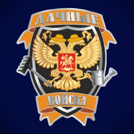 """Знак дачника """"Дачные войска"""""""