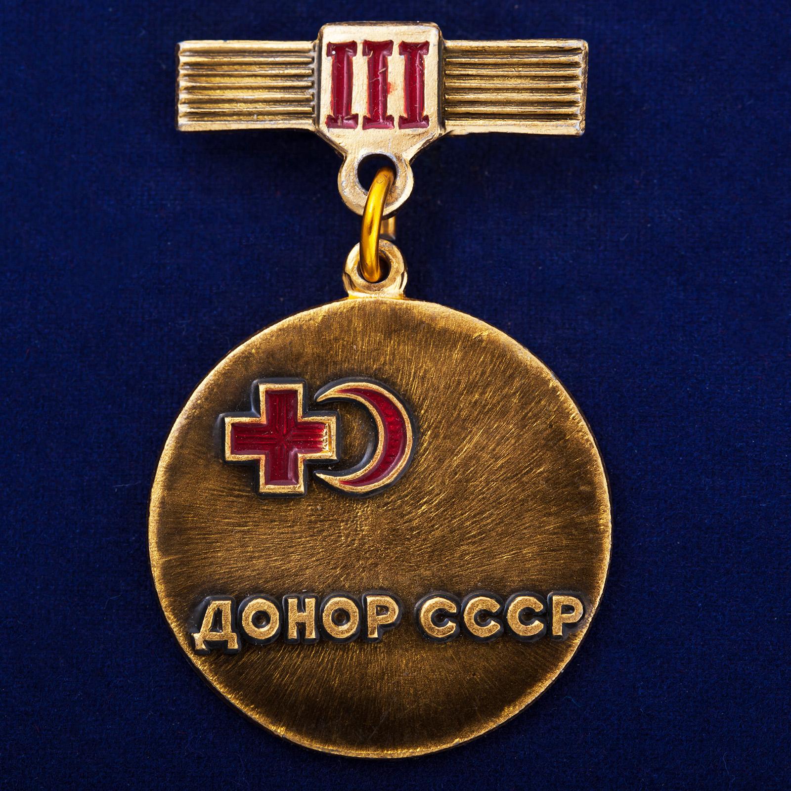 Знак Донора СССР 3 степени