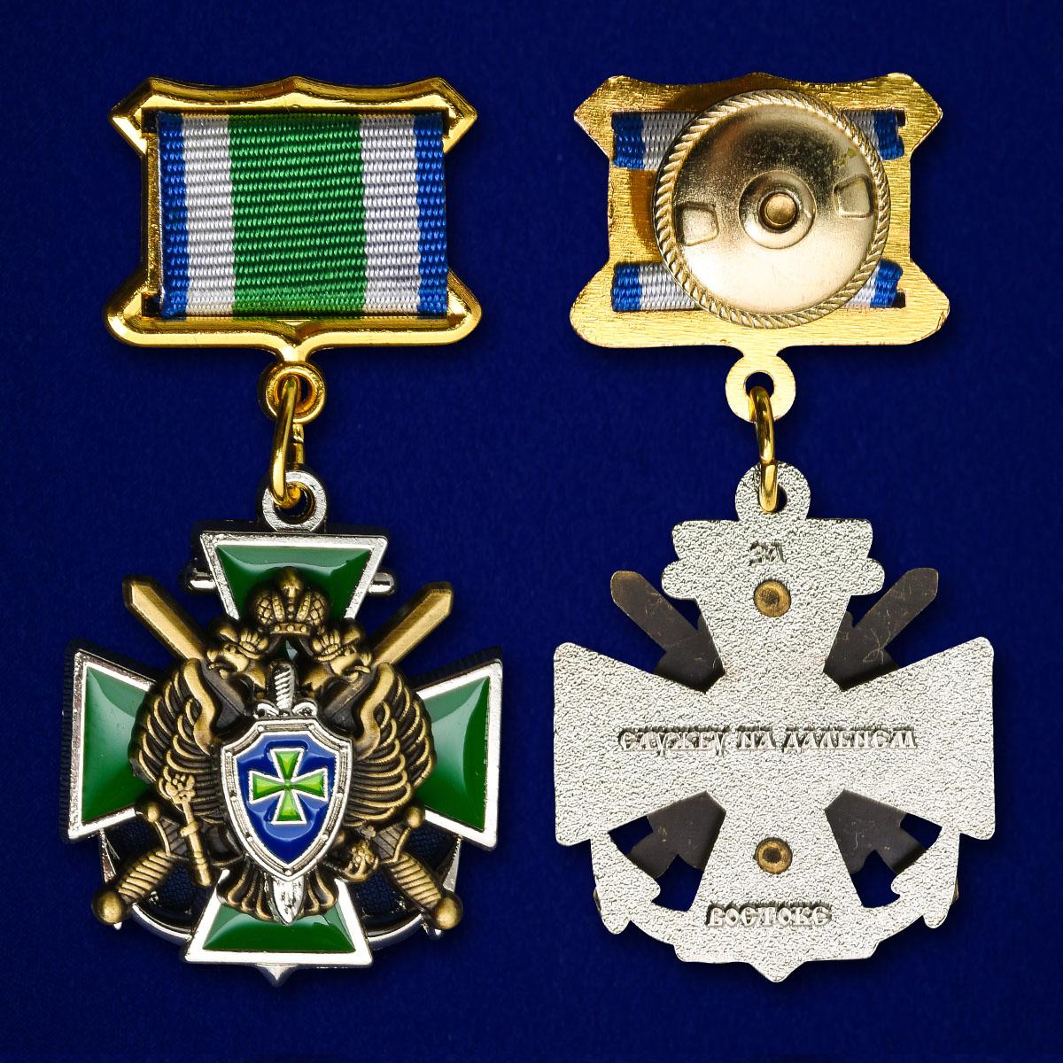 Знак ПС ФСБ «За службу на Дальнем Востоке»-аверс и реверс