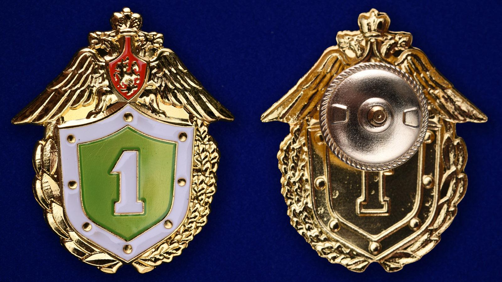 Знак ФПС РФ «Классный специалист» 1 класс аверс и реверс