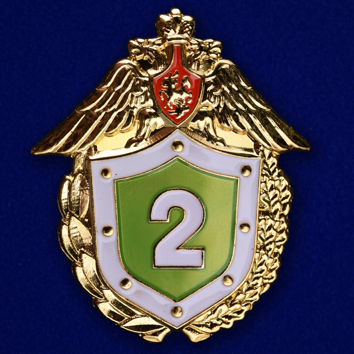 Знак ФПС России «Классный специалист» 2 класс