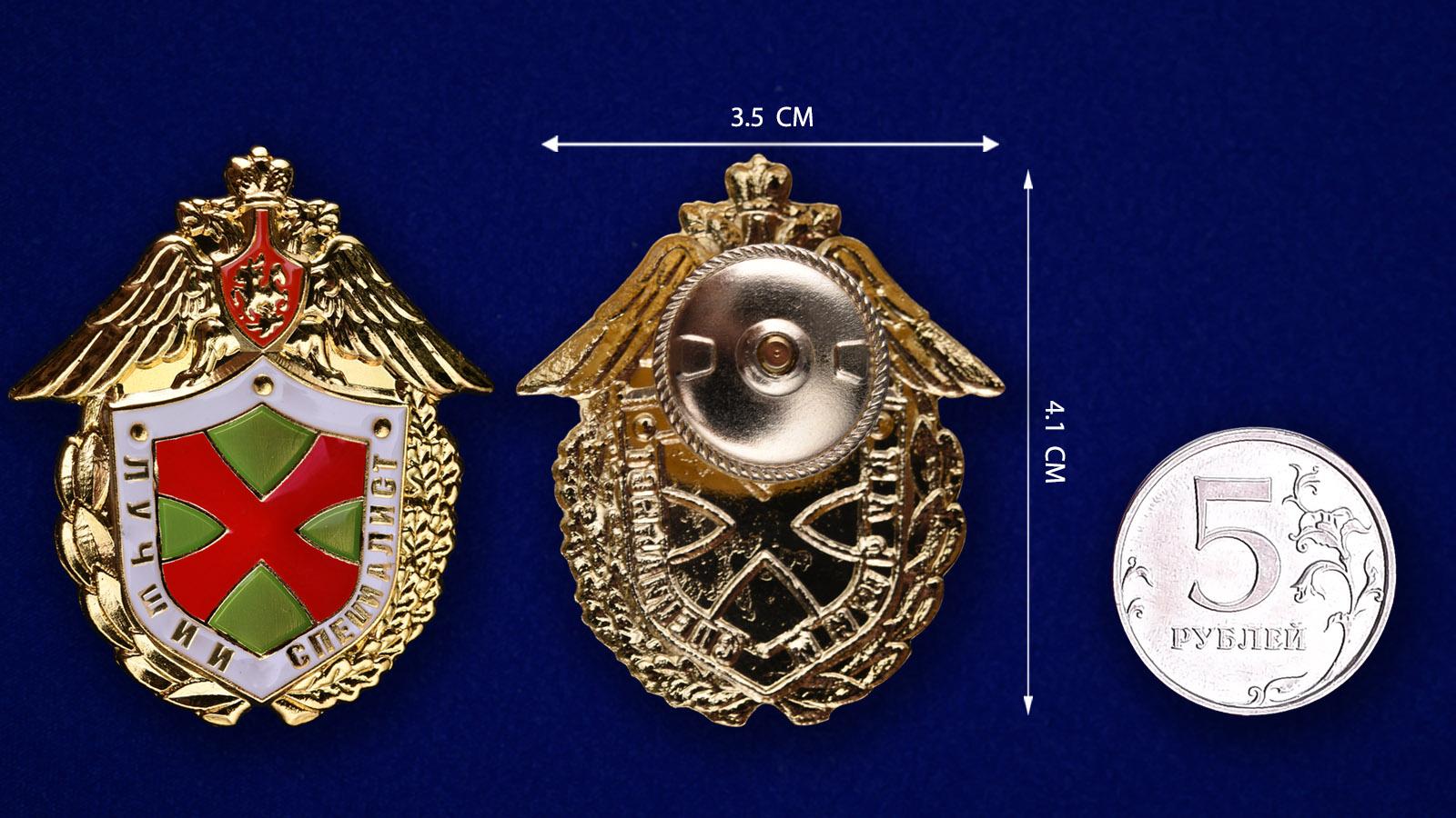 Знак «Лучший специалист» ФПС РФ - сравнительный размер