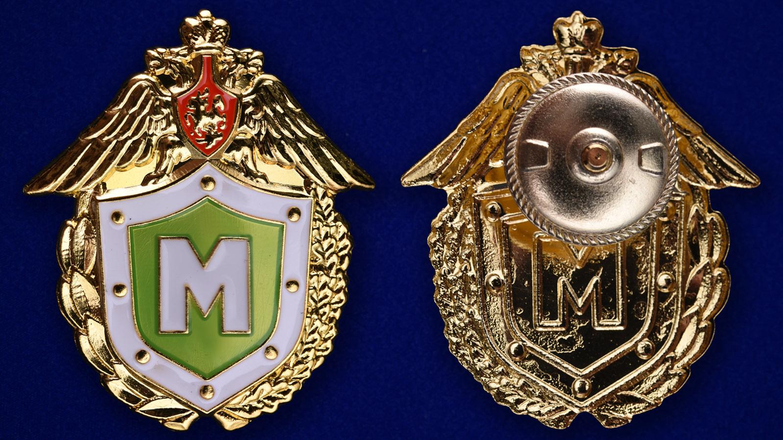Знак ФПС «Классный специалист» Мастер аверс и реверс