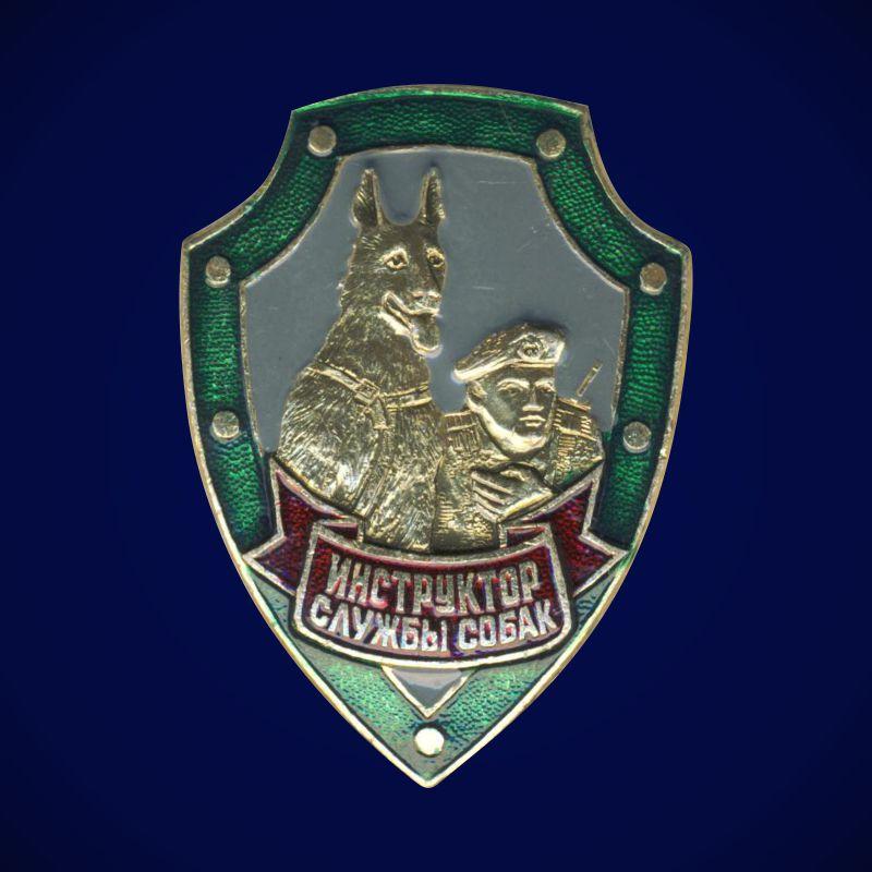 Знак Инструктор службы собак