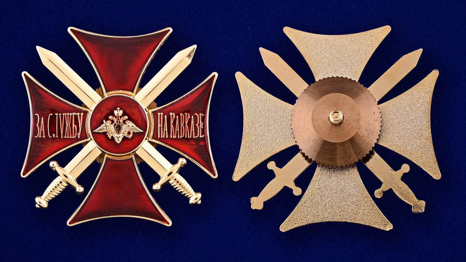 Знак Крест За службу на Кавказе (красный) - аверс и реверс