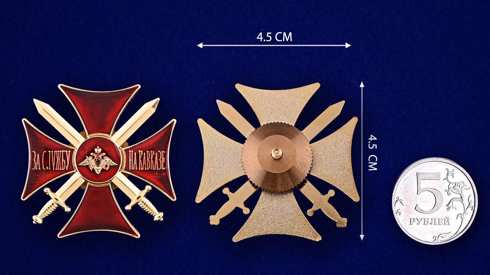 Знак Крест За службу на Кавказе (красный) - сравнительный размер