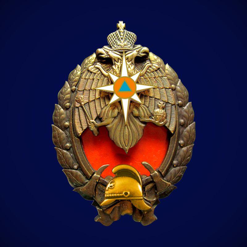 знаком мчс россии за заслуги
