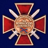 """Знак Новороссии """"За воинскую доблесть"""" 3 степень"""