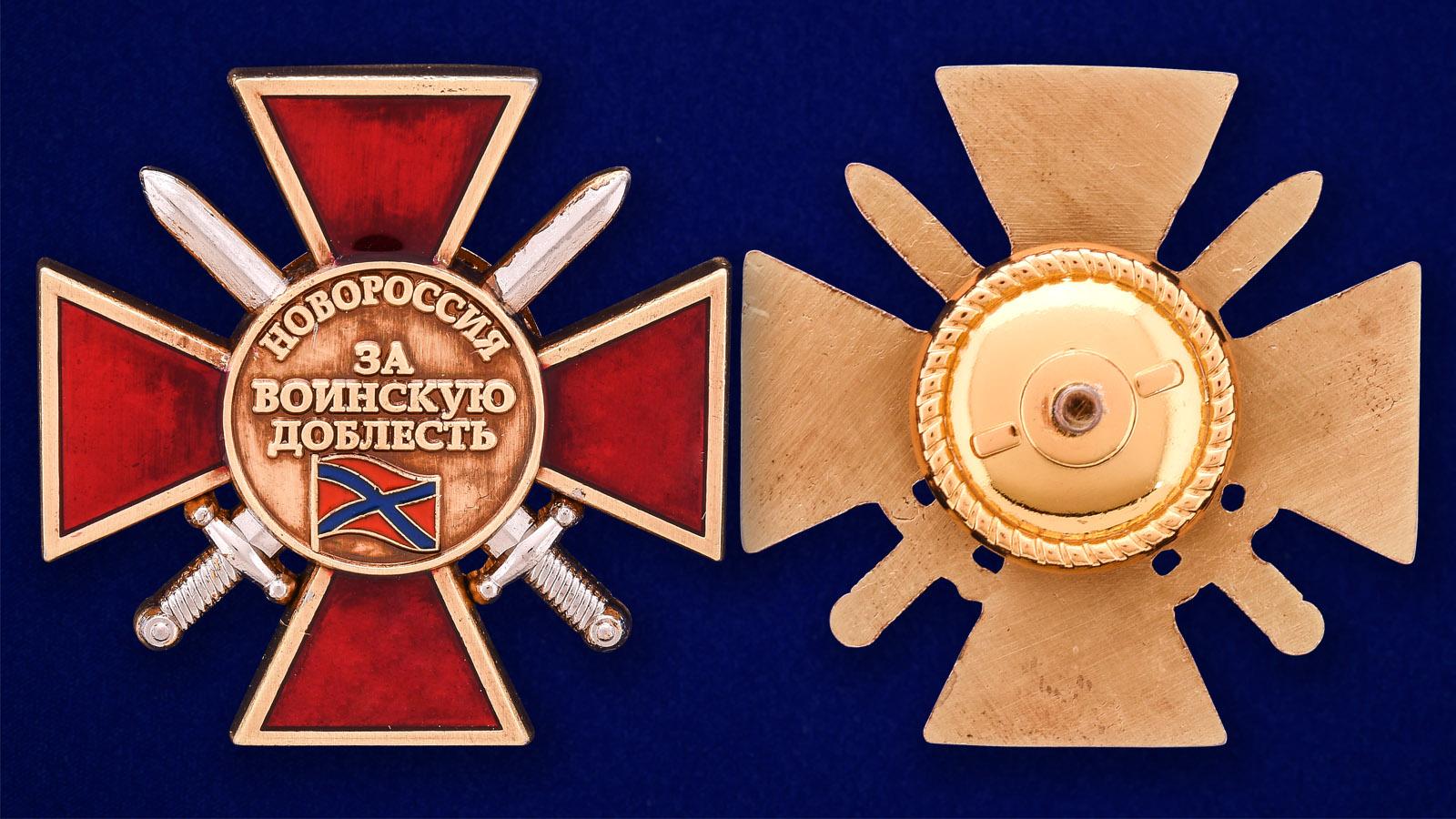 """Знак Новороссии """"За воинскую доблесть"""" 3 степень - аверс и реверс"""