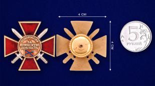 """Знак Новороссии """"За воинскую доблесть"""" 3 степень - сравнительный размер"""