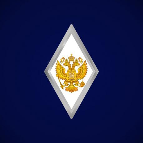 Знак об окончании Военной Академии РФ