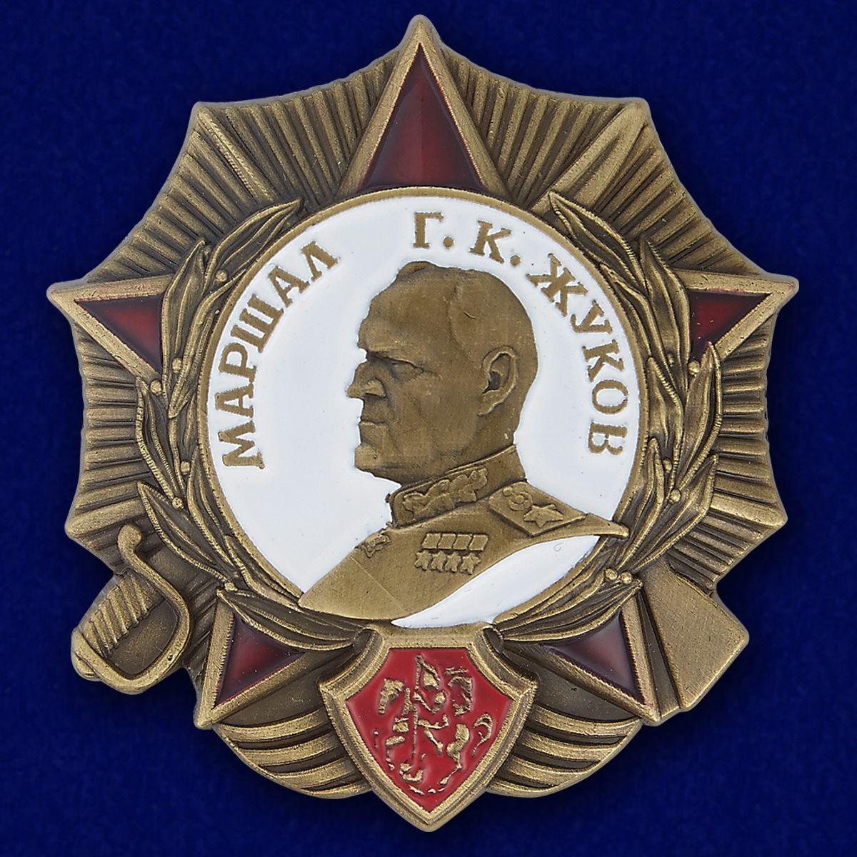 Орден Маршала Жукова