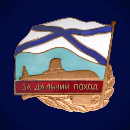 """Знак отличия """"За дальний поход"""" (Подводные лодки)"""
