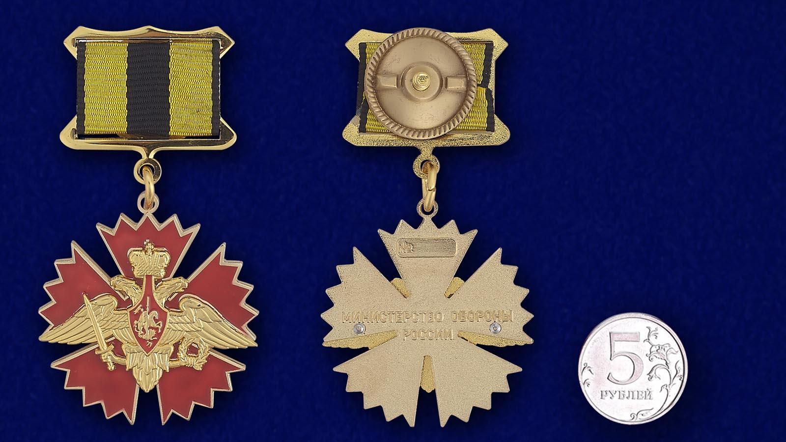 """Заказать знак отличия """"За службу в военной разведки"""""""