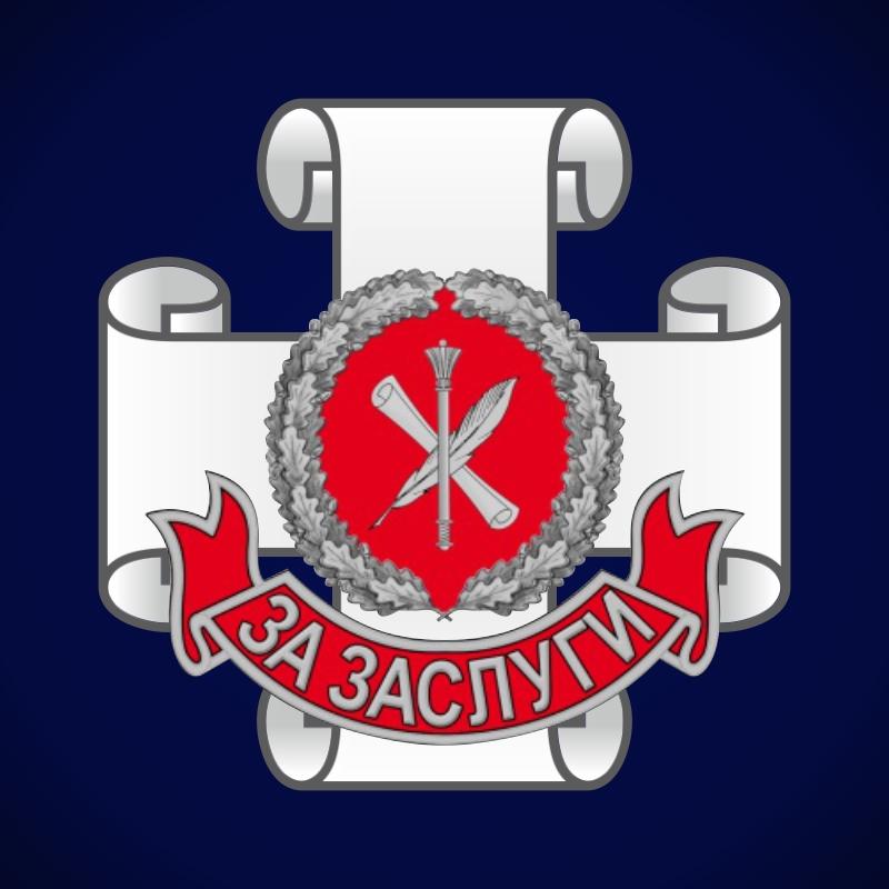 "Знак отличия ""За заслуги"" Управления МО РФ по работе с обращениями граждан"