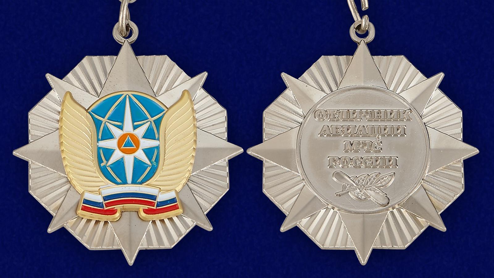 Знак Отличник авиации МЧС России (вертолёт) - аверс и реверс