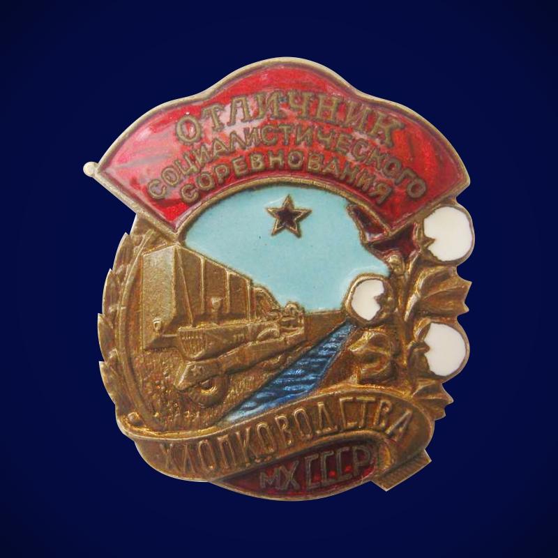 Знак Отличник социалистического соревнования хлопководства МХ СССР