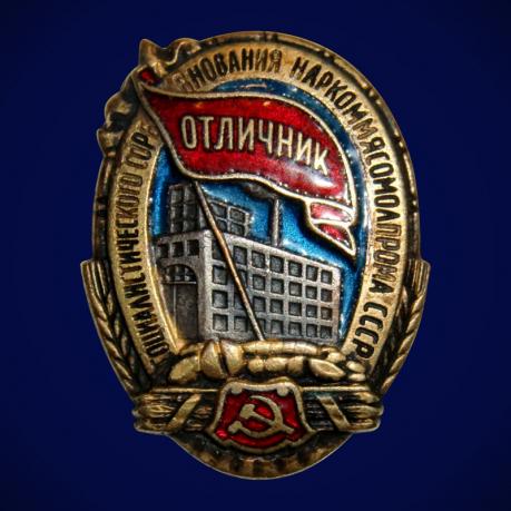 Знак Отличник социалистического соревнования Наркоммясомолпрома СССР
