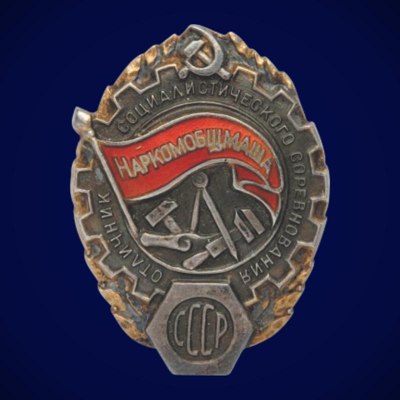 Знак Отличник социалистического соревнования наркомобщмаша СССР