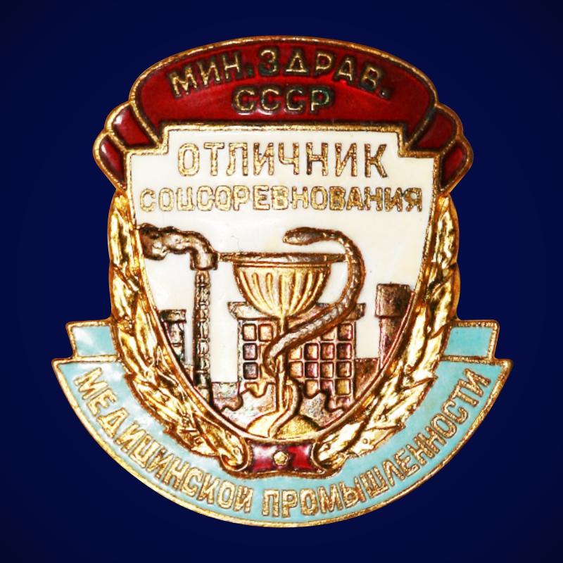 Знак Отличник соцсоревнования медицинской промышленности. Министерство здравоохранения СССР