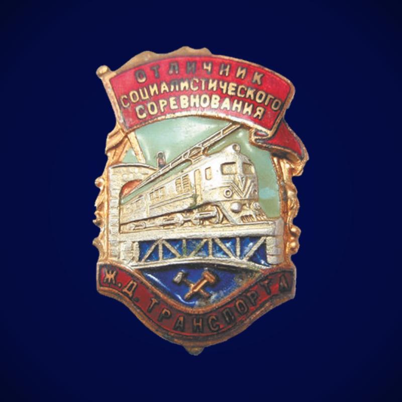 Знак Отличник соцсоревнования ЖД Транспорта