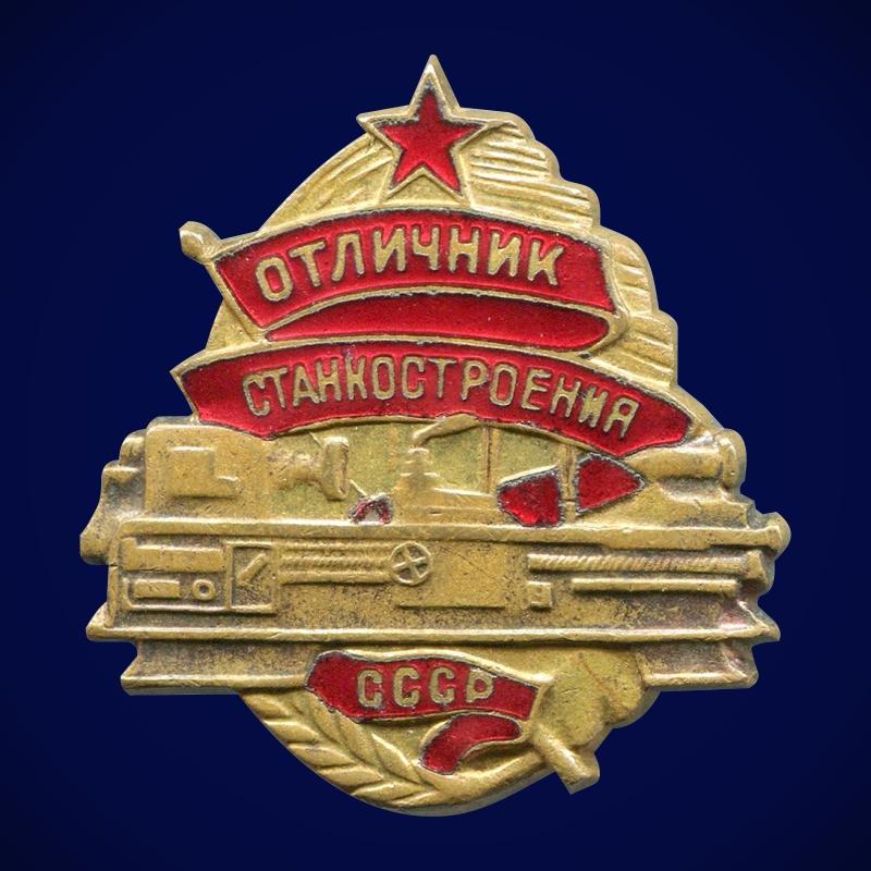 Знак Отличник станкостроения СССР