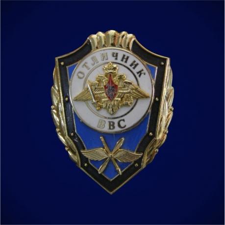 Знак Отличник ВВС РФ