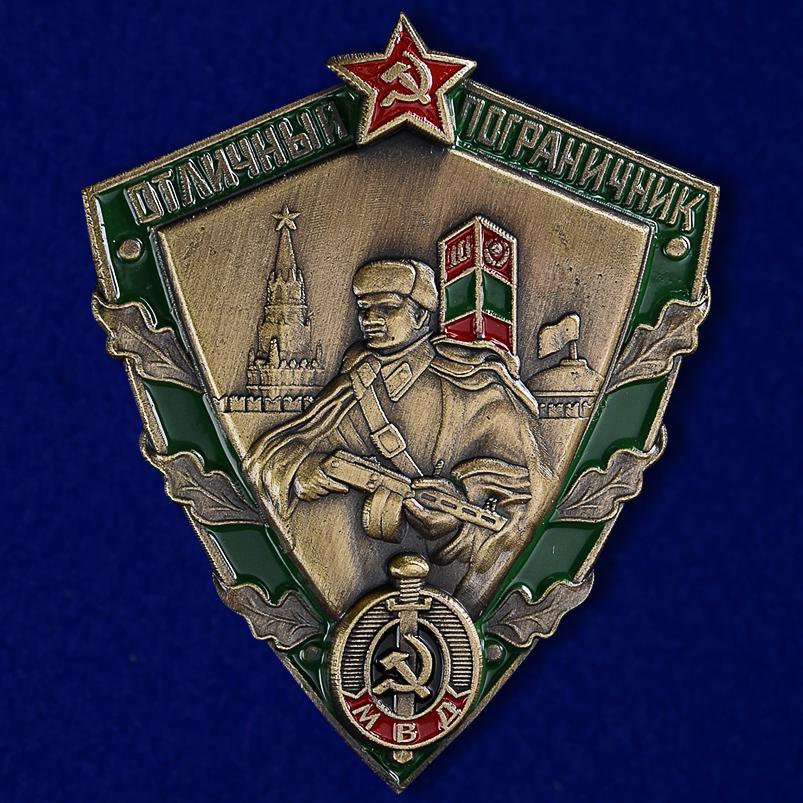 Знак «Отличный пограничник МВД»