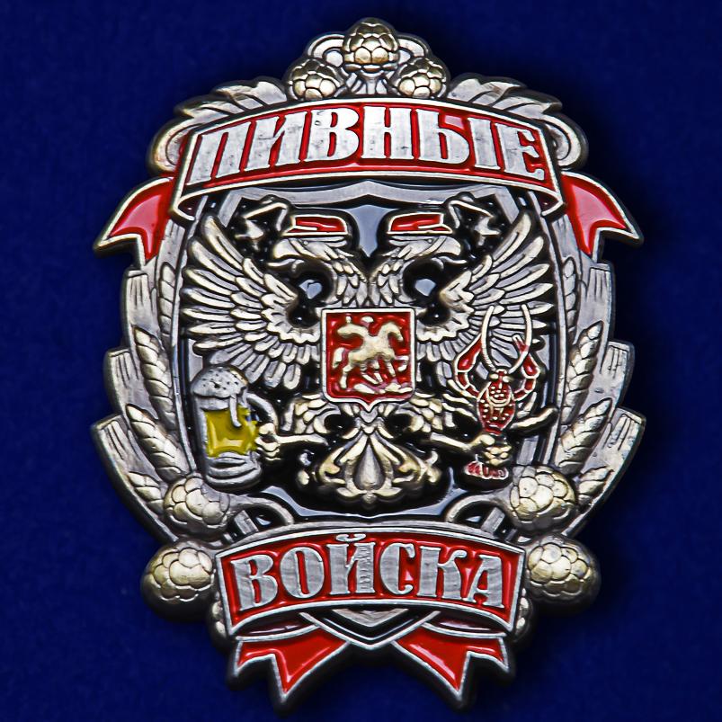 Высококачественный знак Пивных войск от военторга Военпро
