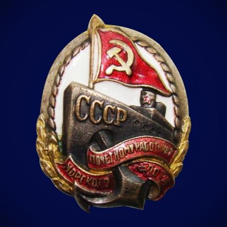 Знак Почетному работнику морского флота СССР образца 1939 года