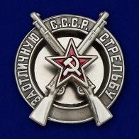 """Знак РККА """"За отличную стрельбу"""""""