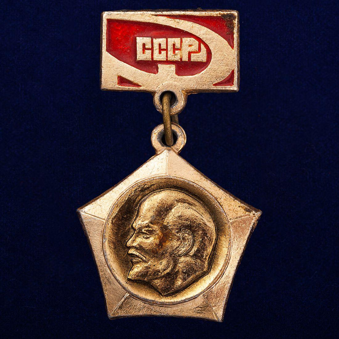 """Знак СССР """"Ленин"""""""