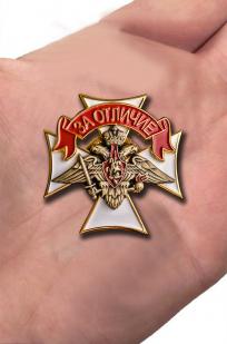 """Знак Сухопутных войск """"За отличие"""" с доставкой"""