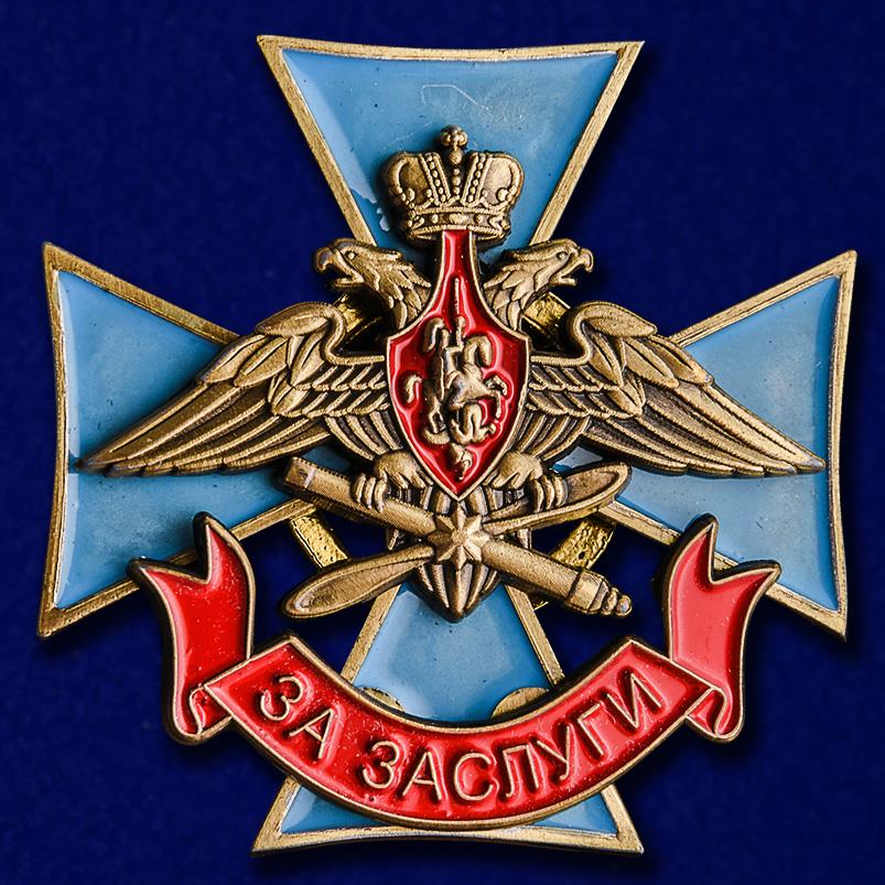 """Знак ВКС """"За заслуги"""""""