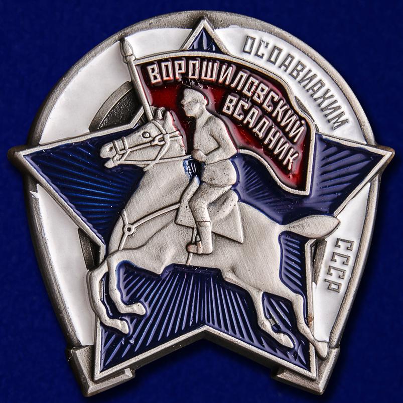 Знак Ворошиловский всадник. Осоавиахим СССР