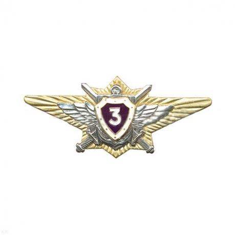 Знак ВС РФ Классность офицера 3 класс