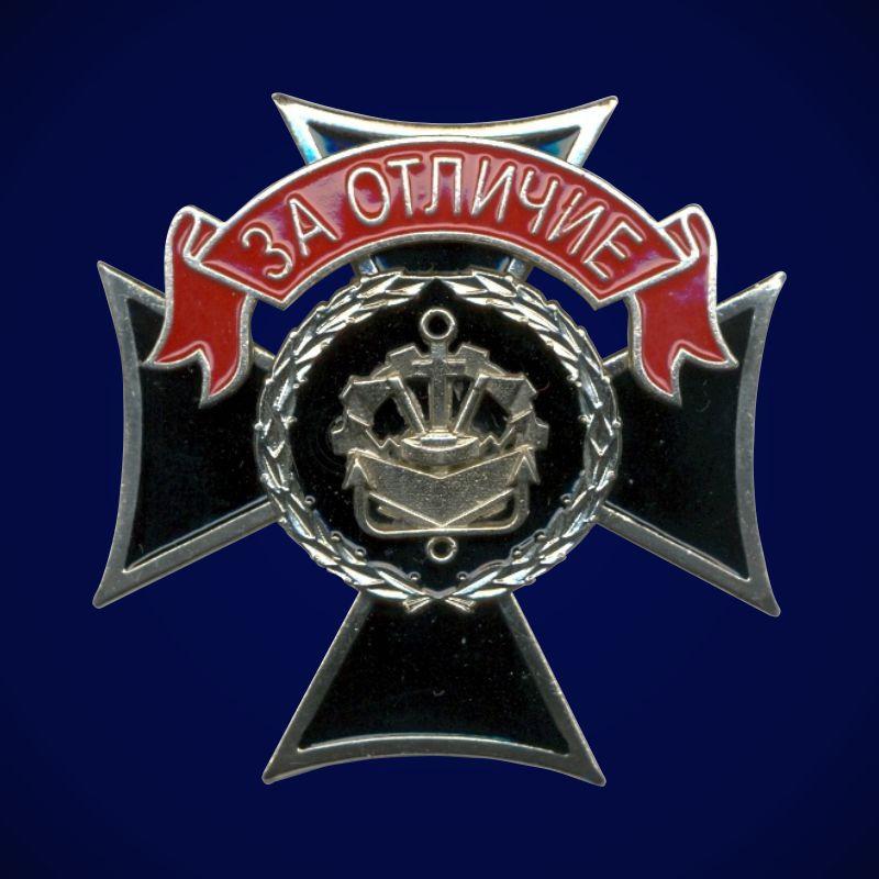 """Знак """"За отличие"""" военнослужащих Инженерных войск"""