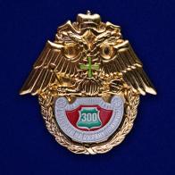 """Знак «300 выходов на охрану границы"""""""