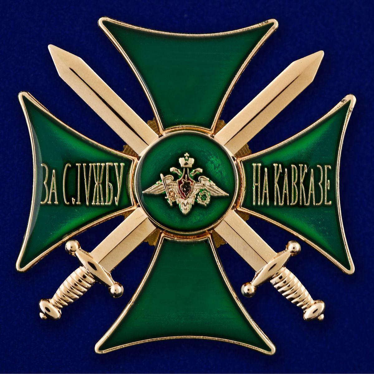 Знак За службу на Кавказе (зелёный)