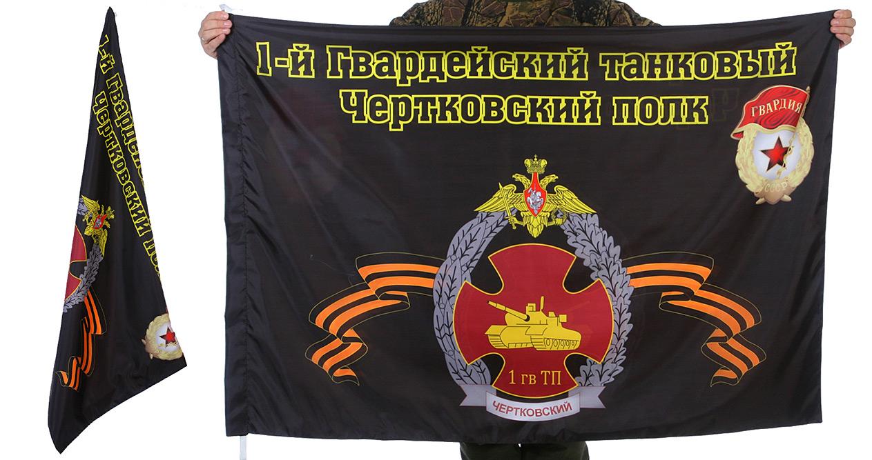 Знамя 1-го Чертковского танкового полка