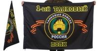 Знамя 1-го танкового полка