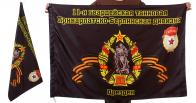Знамя 11-ой Прикарпатско-Берлинской танковой дивизии
