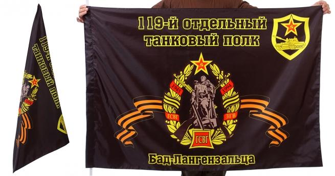 Знамя 119-го отдельного танкового полка